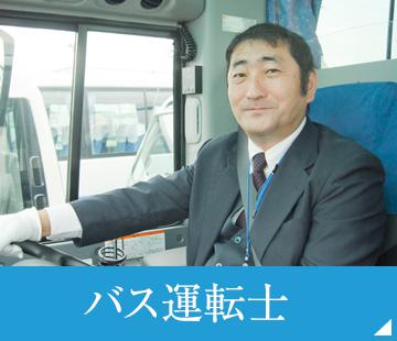 バス運転士