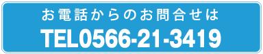 0566-21-3419